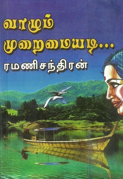 chandran read more nilavodu vaanmugil by ramani chandran read more