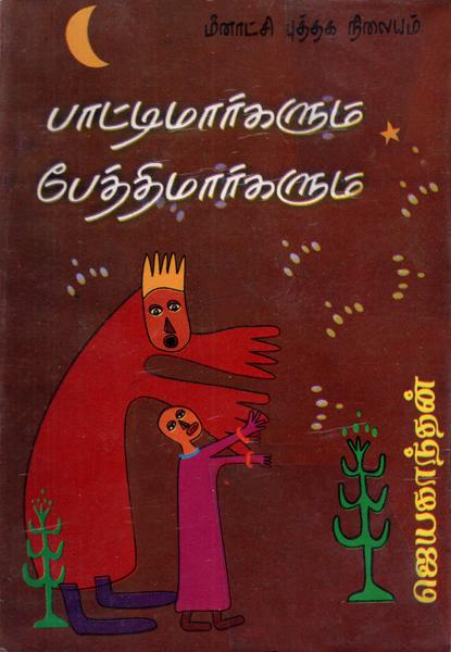 Jayakanthan Stories Pdf