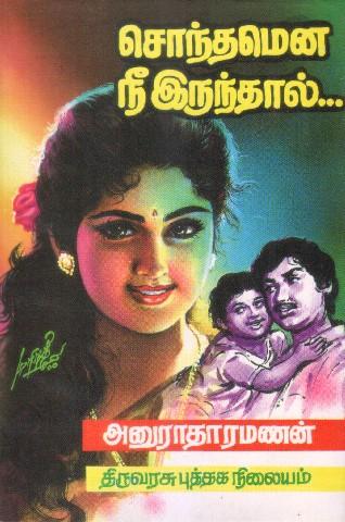 Free Downloadable Electronic Books Tamil Novels - Anuradha Ramanan